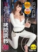 女捜査官拷問調教20 浜崎真緒【DVD】
