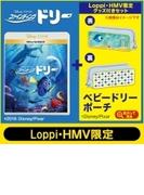 【Loppi・HMV限定】ファインディング・ドリー MovieNEX [ブルーレイ+DVD]「ベビードリー ポーチ」付き【ブルーレイ】