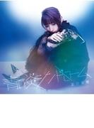 青い炎シンドローム【CDマキシ】 2枚組