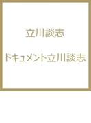 ドキュメント立川談志【CD】 2枚組