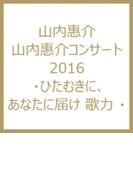 """山内惠介コンサート2016~ひたむきに、あなたに届け""""歌力""""~【DVD】"""