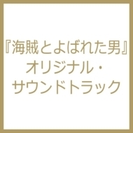 「海賊とよばれた男」オリジナル・サウンドトラック【CD】