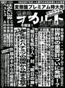 完売音源集-暫定的オカルト週刊誌(2)- 【変態盤】【完全限定生産 特殊パッケージ】(+DVD)