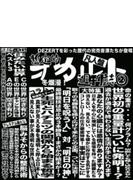 完売音源集-暫定的オカルト週刊誌(2)- 【凡人盤】