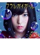 フラレガイガール 【初回生産限定盤A】(+DVD)【CDマキシ】 2枚組