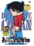名探偵コナン: Part21: Vol.8 (Ltd)【DVD】