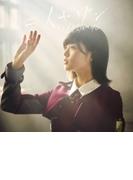 二人セゾン【TYPE-A】(+DVD)【CDマキシ】