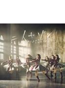 二人セゾン【初回仕様限定盤TYPE-B】(+DVD)