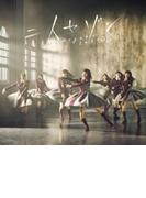 二人セゾン【TYPE-B】(+DVD)【CDマキシ】