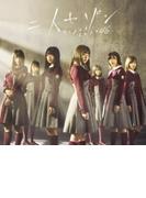 二人セゾン【TYPE-C】(+DVD)【CDマキシ】