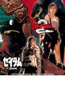 ゼイラム & ゼイラム2 Blu-ray Box【ブルーレイ】 2枚組