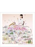 NHK連続テレビ小説「べっぴんさん」オリジナル・サウンドトラックVol.1 世武裕子
