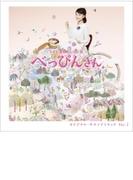 NHK連続テレビ小説「べっぴんさん」オリジナル・サウンドトラックVol.1 世武裕子【CD】