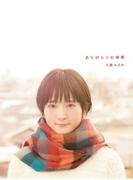 ありがとうの時間 【初回限定盤】 (CD+DVD)