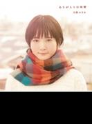 ありがとうの時間 【初回限定盤】 (CD+DVD)【CDマキシ】 2枚組
