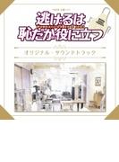 TBS系 火曜ドラマ 逃げるは恥だが役に立つ オリジナル・サウンドトラック【CD】