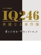 TBS系 日曜劇場「IQ246~華麗なる事件簿~」オリジナル・サウンドトラック【CD】