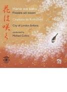 『花は咲く~オーケストラ伴奏による日本歌曲集』 シャーロット・ド・ロスチャイルド、マイケル・コリンズ&シティ・オブ・ロンドン・シンフォニア【CD】