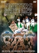 2016 OFFICIAL DVD HOKKAIDO NIPPON-HAM FIGHTERS 『FIGHTERS STRIKE BACK 挑戦者から王者へ~2016年宇宙一への軌跡』【DVD】