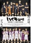 ハイキュー!! 烏野高校 VS 白鳥沢学園高校 Vol.4 Blu-ray 初回生産限定版【ブルーレイ】