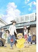 うどんの国の金色毛鞠 第六巻【DVD】