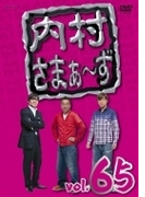 内村さまぁ~ず vol.65【DVD】