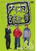 内村さまぁ~ず vol.66【DVD】