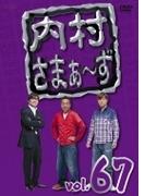 内村さまぁ~ず vol.67【DVD】