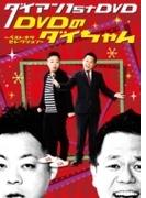 ダイアン単独ライブ ルミネのダイちゃん~ベストネタライブ~(仮)【DVD】