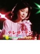 ベストヒット&カラオケ【CD】