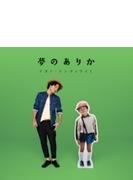夢のありか 【初回限定盤A】 (+DVD)