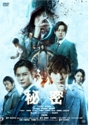 秘密 THE TOP SECRET【DVD】