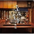 深夜食堂のうた【CD】