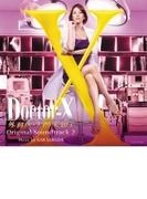 ドクターx ~外科医 大門未知子~ Original Soundtrack 2 Music By 沢田完【CD】
