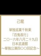 単独巡業千秋楽「百鬼夜行」二〇一六年八月二十九日日本武道館~単独公演四〇〇回記念~