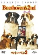 ベートーベン 2【DVD】
