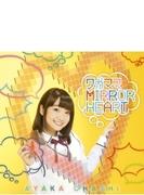ワガママMIRROR HEART: TVアニメ 『政宗くんのリベンジ』 OP主題歌