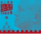 交響曲全集 井上道義&サンクト・ペテルブルク響、東京フィル、新日本フィル、名古屋フィル、広島響、千葉県少年少女オーケストラ(日比谷公会堂ライヴ2007,2016)(12CD)【CD】
