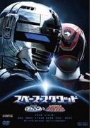スペース・スクワッド ギャバンVSデカレンジャー【DVD】