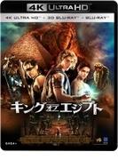 キング・オブ・エジプト 4K Ultra HD&3D&2D Blu-ray<3枚組>【初回生産限定:アウタースリーブ付】【ブルーレイ】 3枚組