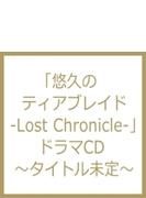 悠久のティアブレイド -lost Chronicle- ドラマcd Happy Birthday (Eve)