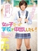 女の子だって学校で中出ししたい! 河野アキ【DVD】