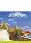 Animeja: Ghibli Songs (Ltd)