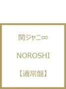 NOROSHI 【通常盤】