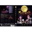 スーパームーン【DVD】