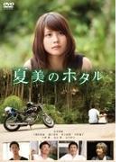 夏美のホタル【DVD】