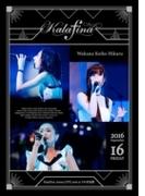 Kalafina Arena LIVE 2016 at 日本武道館【DVD】