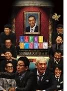 人志松本のすべらない話 30回記念大会 完全版【DVD】