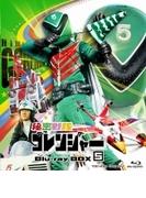 秘密戦隊ゴレンジャー Blu-ray Box 5【ブルーレイ】 3枚組