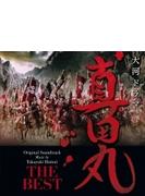 NHK大河ドラマ 真田丸 オリジナル・サウンドトラックBEST